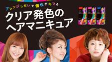 クリア発色のヘアマニキュア