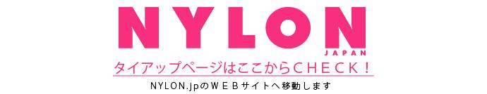 NYLON.jpのWEBサイトへ