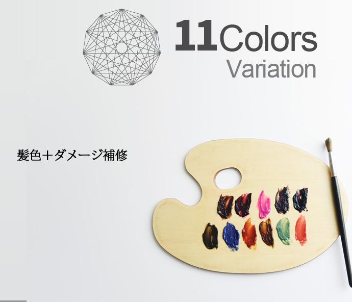 カラーバリエーションは10色。ピンク・レッド・ブルー・ブラウン・グリーン・グレー・オレンジ・パープル・ベージュ・ブラック。人気のアッシュ系にするならグレーやブルーなどがおすすめ。