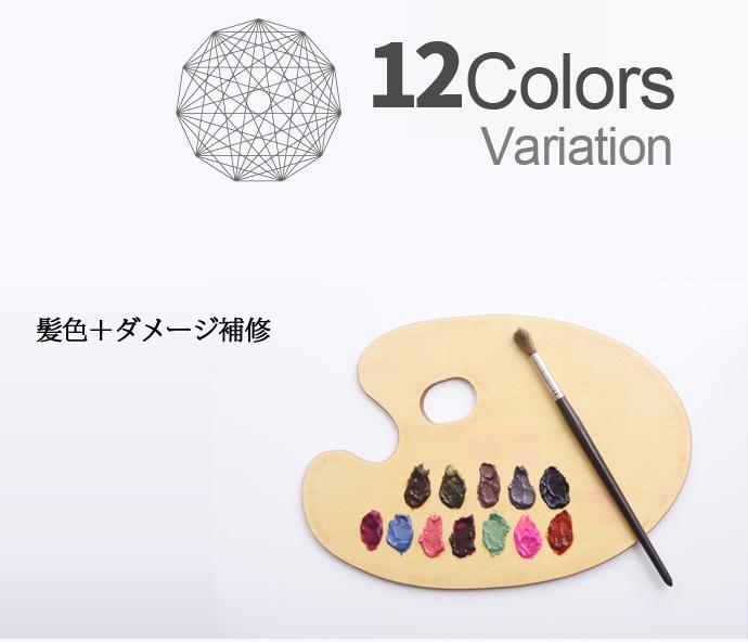 カラーバリエーションは12色。ピンク・レッド・ブルー・ブラウン・グリーン・グレー・オレンジ・パープル・ベージュ・ブラック。人気のアッシュ系にするならグレーやブルーなどがおすすめ。