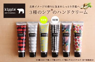 キッピス 3種のシアのハンドクリーム ホワイトティー・ヴァーベナ登場!