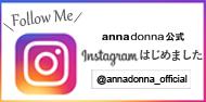 アンナドンナ公式 インスタ グラムはじめました