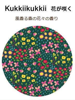 風香る森の花々の香り