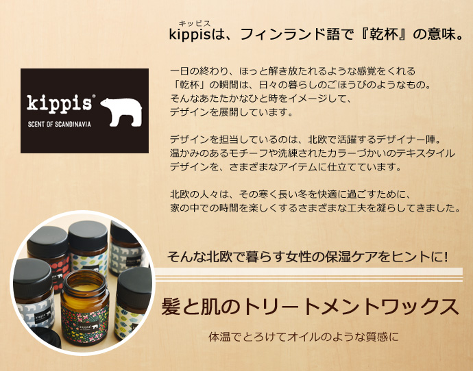 kippisはフィンランド語で『乾杯』の意味。