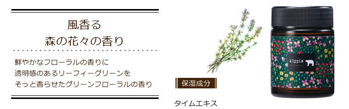 キッピス(kippis)トリートメントワックス|風香る森の花々の香り