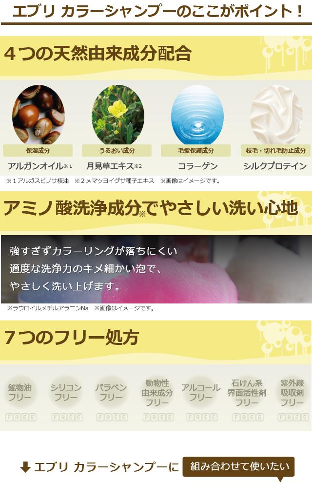 4つのン天然由来成分使用/アミノ酸洗浄成分でやさしい洗い心地/7つのフリー処方