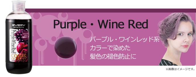 エブリ カラーシャンプー:ワインレッド パープル・ワインレッド系カラーで染めた髪色の褪色防止に