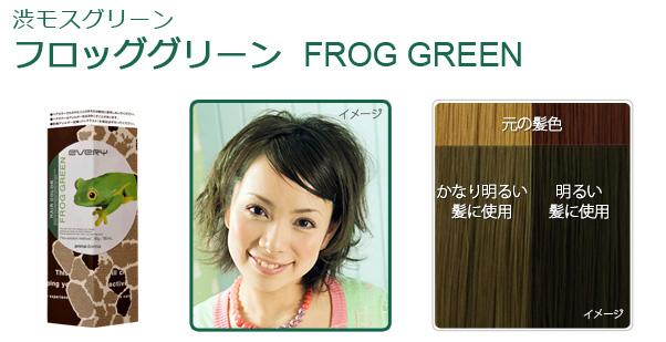 渋モスグリーン『フロッググリーン』