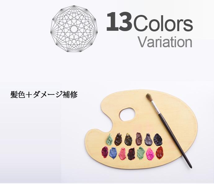 カラーバリエーションは13色。ピンク・レッド・ブルー・ブラウン・グリーン・グレー・オレンジ・パープル・ベージュ・ブラック。人気のアッシュ系にするならグレーやブルーなどがおすすめ。