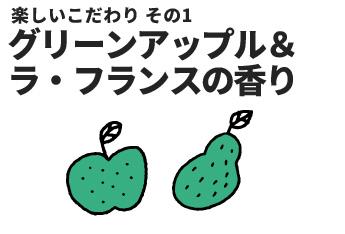 グリーンアップル&ラ・フランスの香り