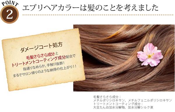 ポイント2:エブリヘアカラーは髪のことを考えました