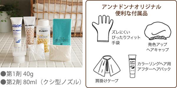 アンナドンナオリジナル便利な付属品 ぴったりフィット手袋、ヘアキャップ、ケープ、アフターヘアパック