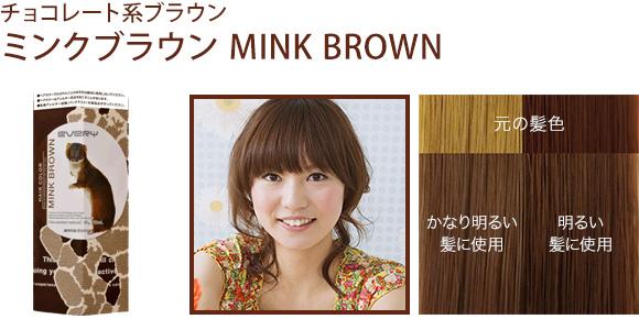 チョコレート系ブラウン『ミンクブラウン』