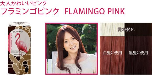 大人かわいいピンク『フラミンゴピンク』