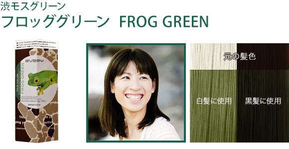 深モスグリーン『フロッググリーン』