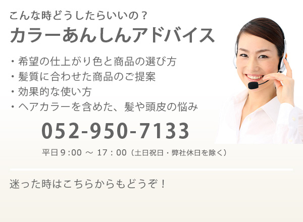 こんな時どうしたらいいの?カラー安心アドバイス TEL:052-950-7133