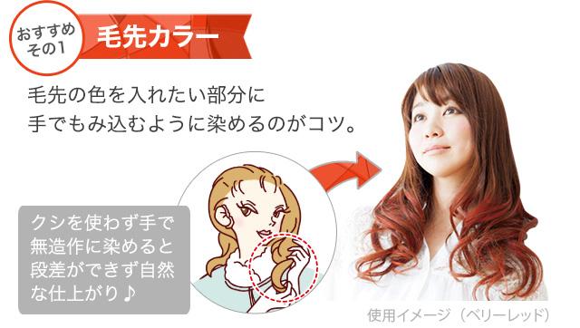 おすすめその1:毛先カラー。毛先の色を入れたい部分に手で揉みこむように染めるのがコツ
