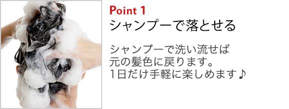 ポイント1:シャンプーで落とせる:シャンプーで洗い流せば元の髪色に戻ります。1日だけ手軽に楽しめます♪