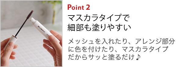 ポイント2:マスカラタイプで細部も塗りやすい:メッシュを入れたりアレンジ部分に色を付けたり、マスカラタイプだからサッと塗るだけ♪
