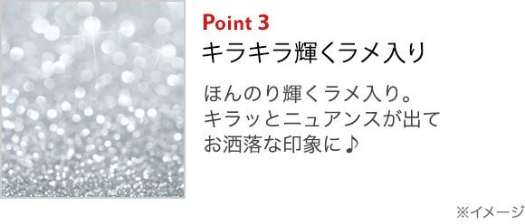 ポイント3:キラキラ輝くラメ入り:キラッとニュアンスが出ておしゃれな印象に♪