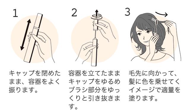 1:キャップを閉めたまま、容器をよく振ります。2:容器を立てたままキャップを緩めブラシ部分をゆっくりと引き抜きます。3:毛先に向かって髪に色を乗せていくイメージで適量を塗ります。