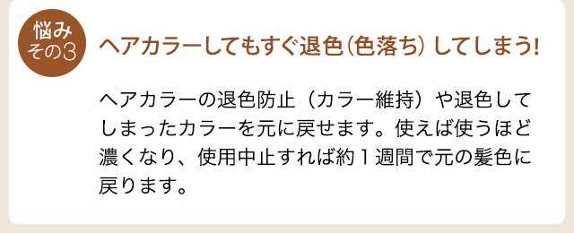 悩み3:ヘアカラーしてもすぐ退色(色落ち)してしまう!